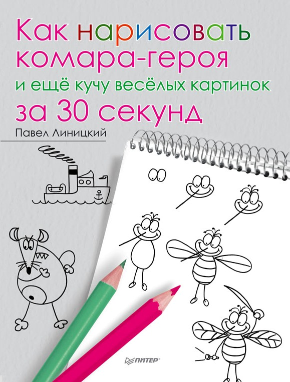 обложка книга-3_спереди - копия
