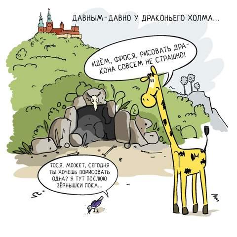 dragon_Страница_06