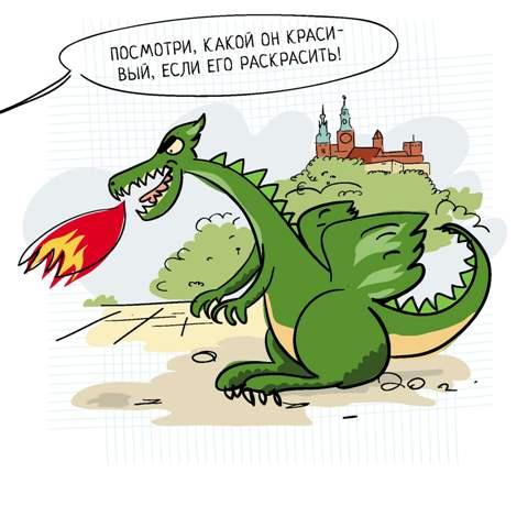dragon_Страница_09