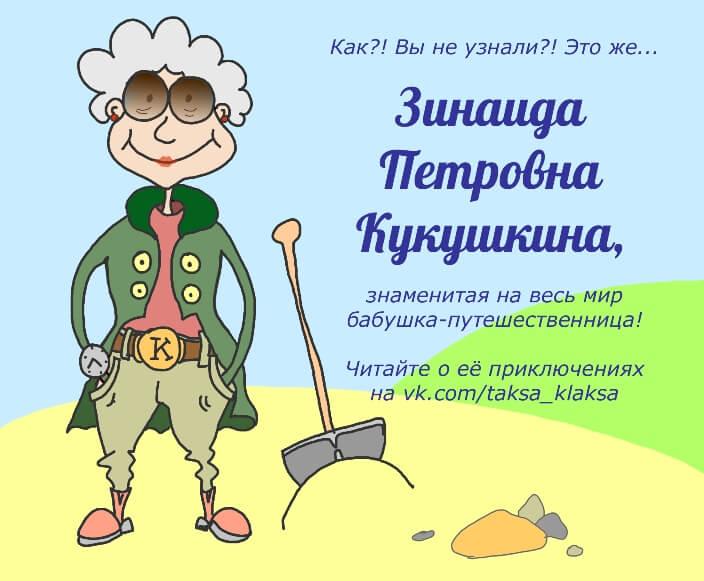 ЗПКукушкина-группа — мал